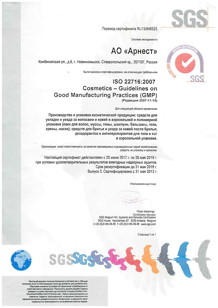 Arnest AO management system certificate of compliance with ISO 22716:2007
