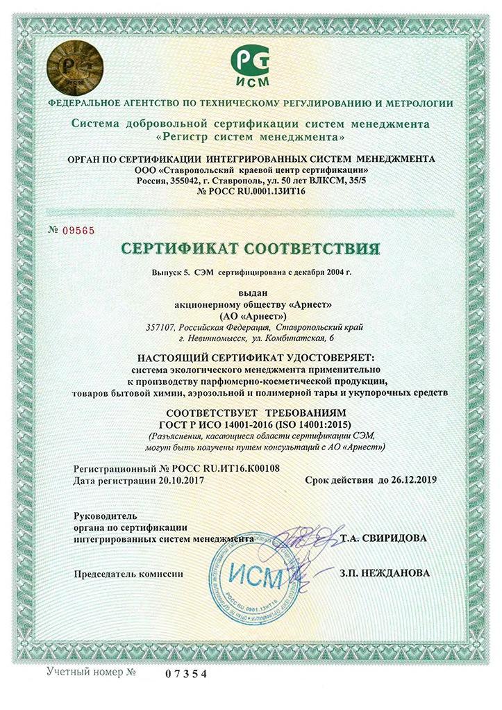 """Сертификат соответствия системы экологического менеджмента АО """"Арнест"""" требованиям ГОСТ Р ИСО 14001-2016 (ISO 14001:2015)"""