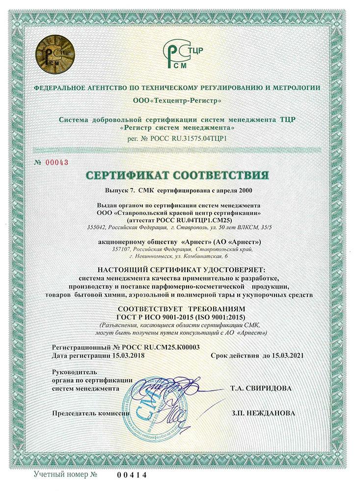 """Сертификат соответствия системы менеджмента качества АО """"Арнест"""" требованиям ГОСТ Р ИСО 9001-2015 (ISO 9001:2015)"""
