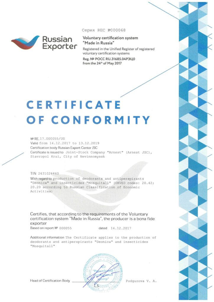 "Certificate of compliance with voluntarily certification system ""Made in Russia"""