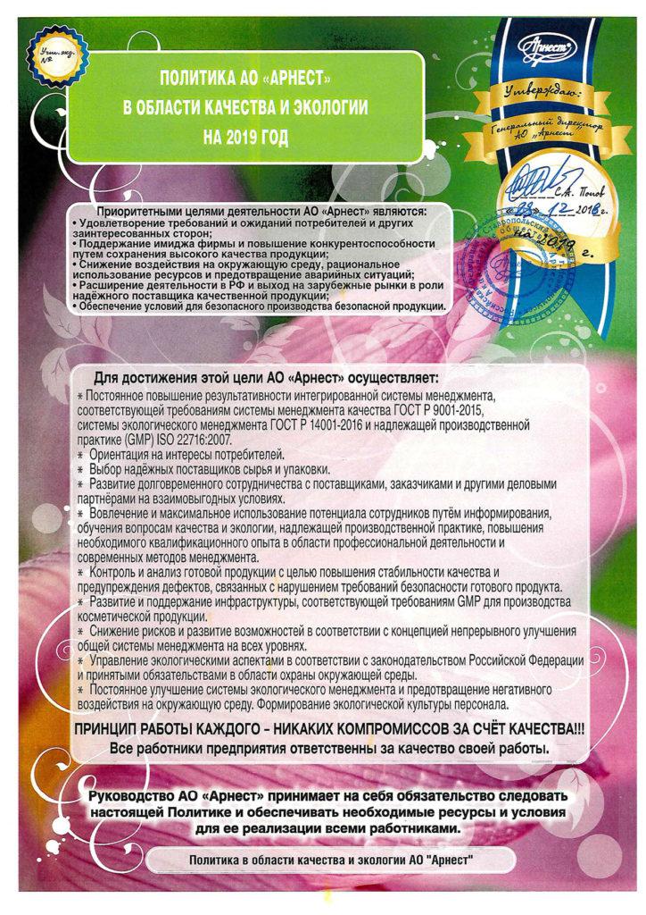 """Политика АО """"Арнест"""" в области качества и экологии на 2019 год"""