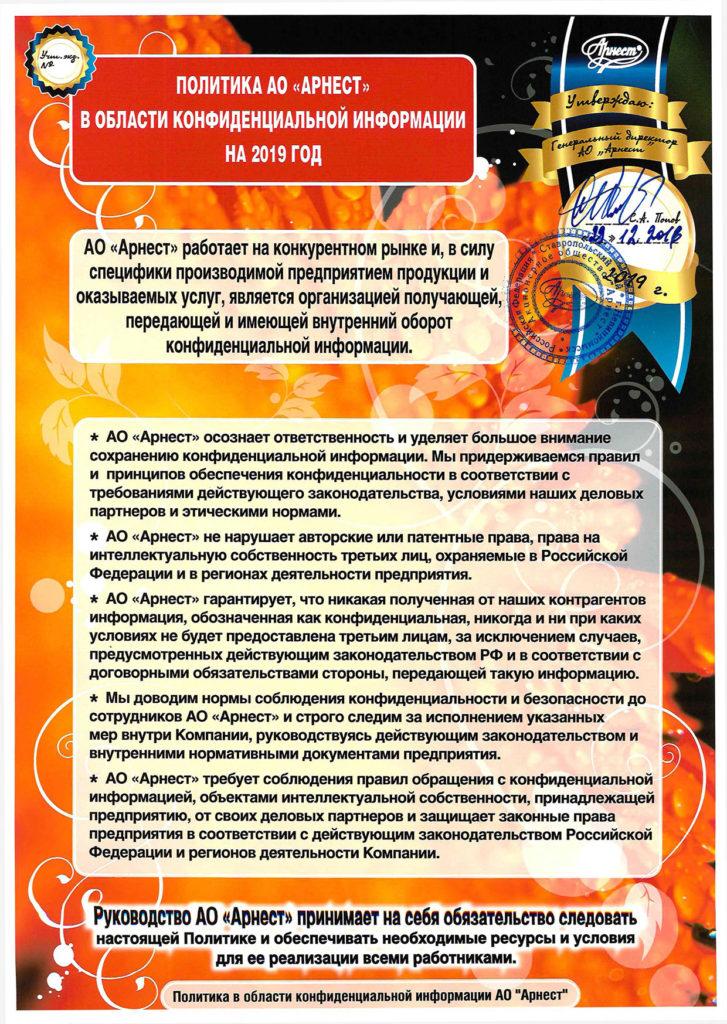 """Политика АО """"Арнест"""" в области конфиденциальной информации на 2019 год"""