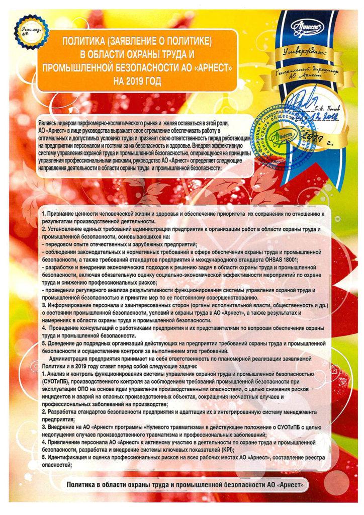 """Политика (заявление о политике) в области охраны труда и промышленной безопасности АО """"Арнест"""" на 2019 год"""