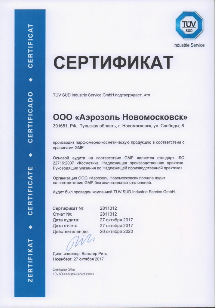 GMP compliance certificate for perfumes and cosmetics