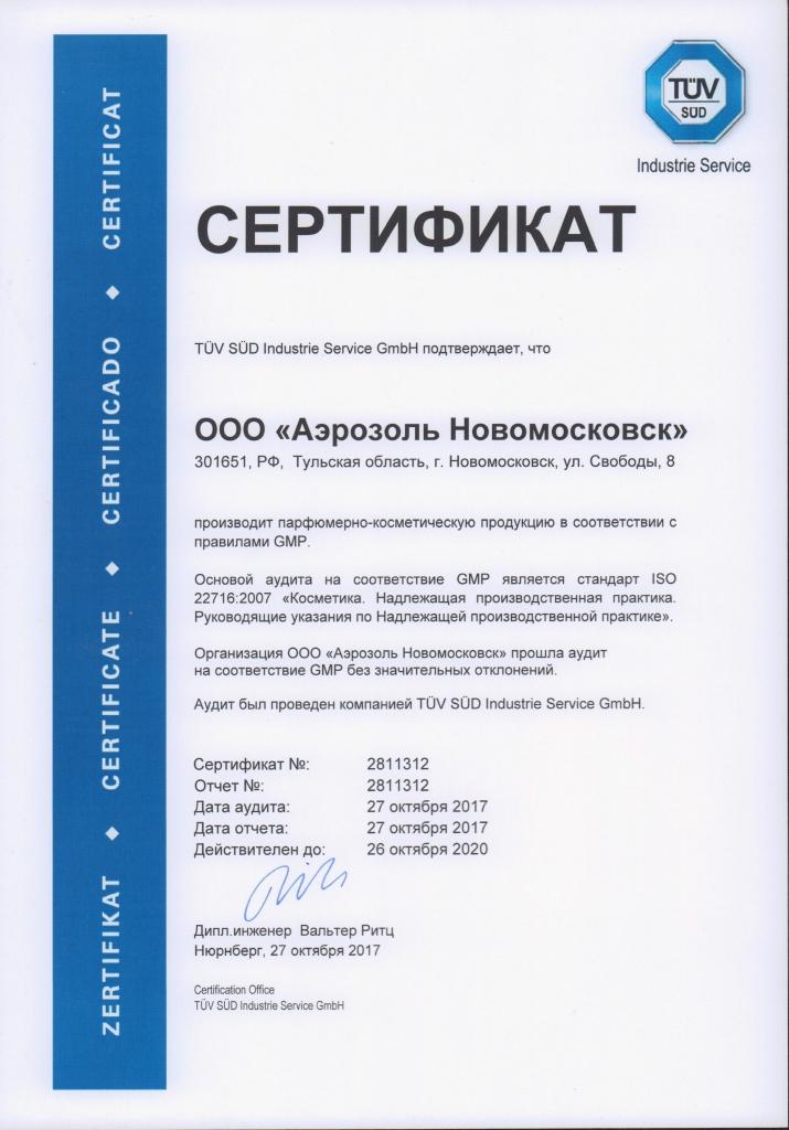 Сертификат о производстве парфюмерно-косметической продукции в соответствии с правилами GMP