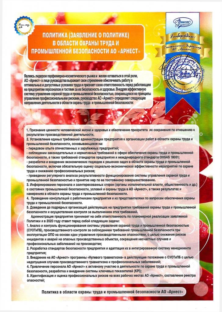 """Политика (заявление о политике) в области охраны труда и промышленной безопасности АО """"Арнест"""" на 2020 год"""