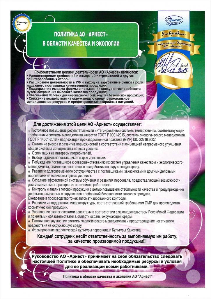 """Политика АО """"Арнест"""" в области качества и экологии на 2020 год"""