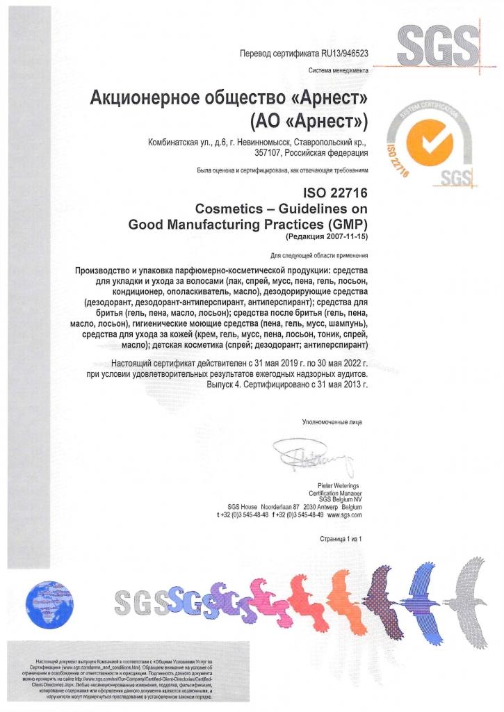 """Сертификат соответствия системы менеджмента АО """"Арнест"""" требованиям ISO 22716:2007"""
